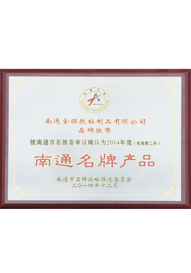 Nantong Famous Brand Products